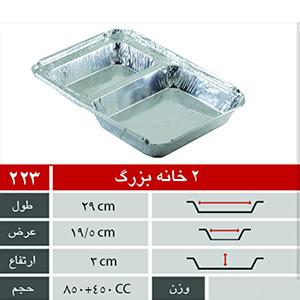 نمایندگی ظروف یکبار مصرف آلومینیومی