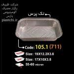 قیمت ظروف غذا یکبار مصرف آلومینیومی