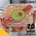 فروش خاص ترین ظروف بسته بندی خشکبار