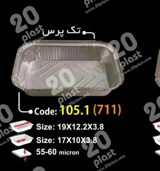 ظروف یکبار مصرف آلومینیوم پرکاربرد